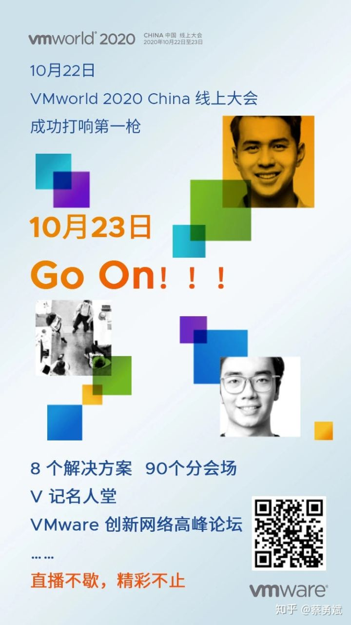 我司CEO蔡勇斌受邀参加VMware中国线上大会(图7)