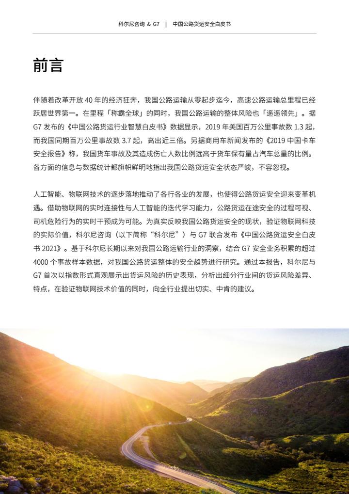 【免费下载】中国公路货运安全白皮书2021-科尔尼咨询&G7-20210904