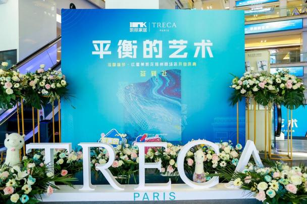 法国TRECA崔佧郑州店重装开业盛典,感受美好睡眠艺术