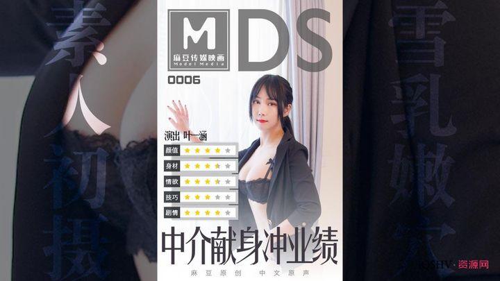 台湾麻豆传媒映画车牌号合集73部(花絮+番外)9