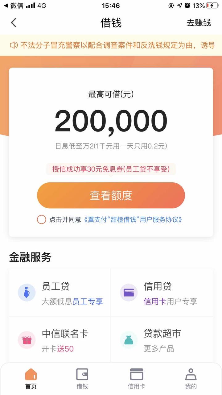 用什么软件可以快速借钱,人人拿钱10000+