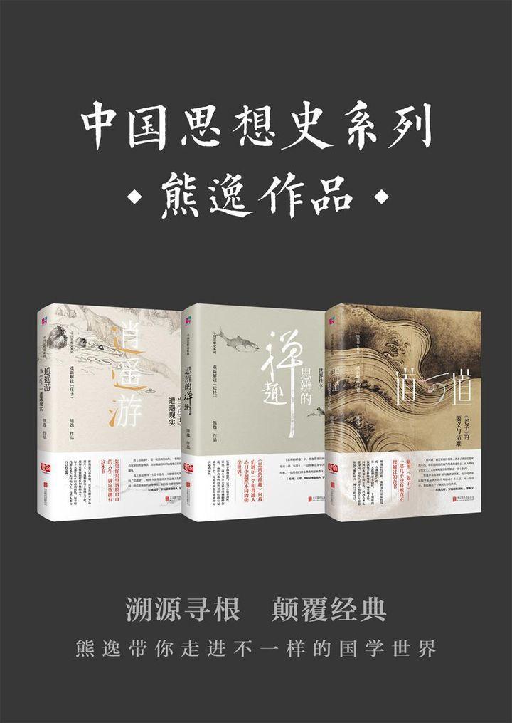《中国思想史系列(套装共3册)》封面图片