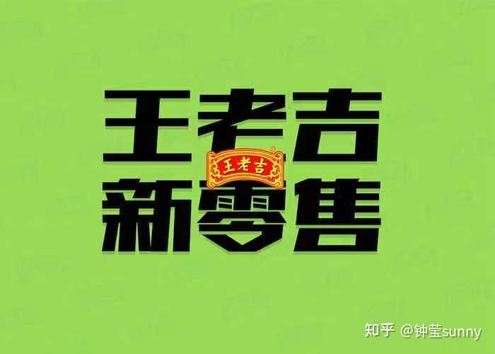 《王老吉清养益新零售(模式详解)》