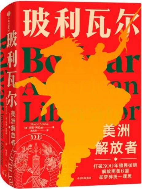 《玻利瓦尔:美洲解放者》封面图片