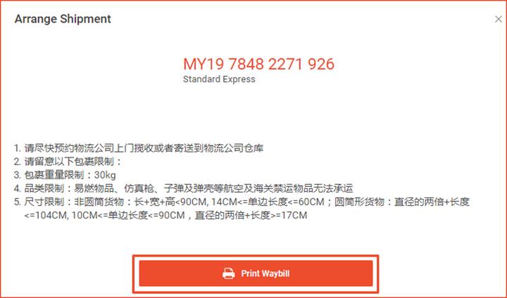 虾皮跨境电商发货流程,虾皮跨境电商app在那下载