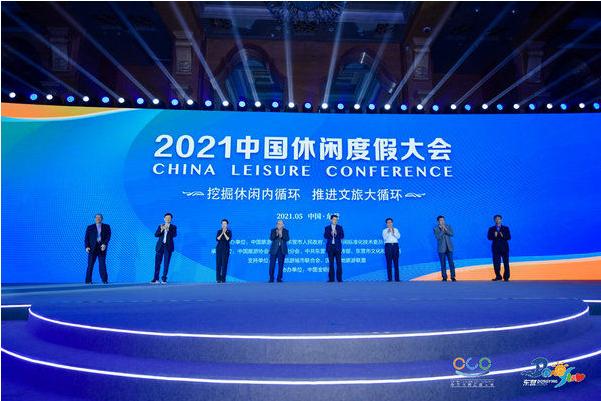 2021中国休闲度假大会在山东东营成功举办