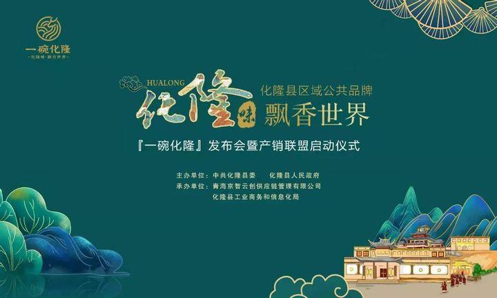 化隆县区域公共品牌发布会将在西宁举办