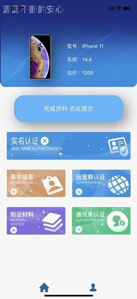 苹果id贷哪个app靠谱,全新必下口子来袭