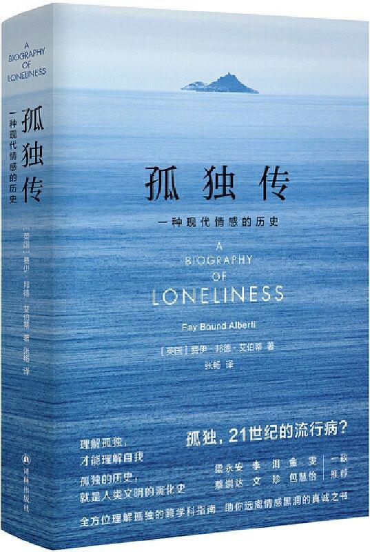 《孤独传》(一种现代情感的历史(全方位理解孤独的跨学科指南,助你远离情感黑洞的真诚之书!)费伊·邦德·艾伯蒂【文字版_PDF电子书_下载】