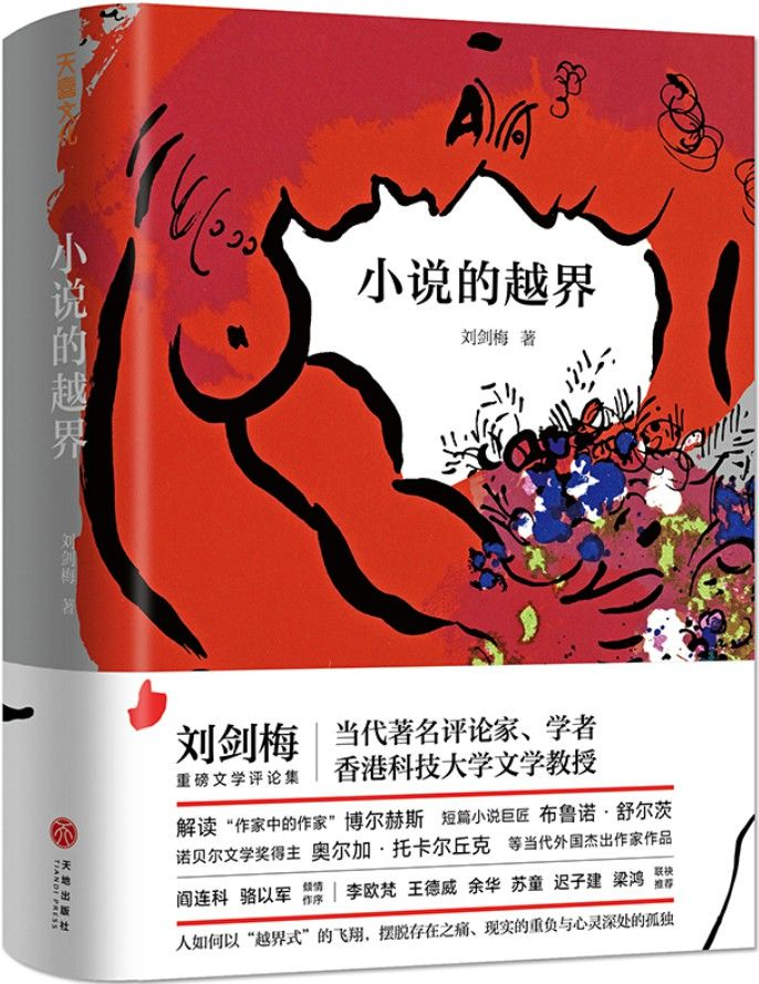 《小说的越界》封面图片