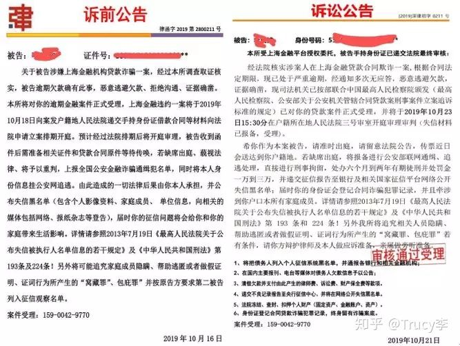 武汉贷款:机构资金占比97%,成功转型助贷的拍拍贷,被爆冒充律所暴力催收