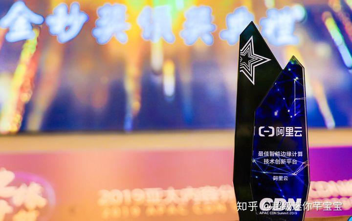 阿里云荣获最佳智能边缘计算技术创新平台