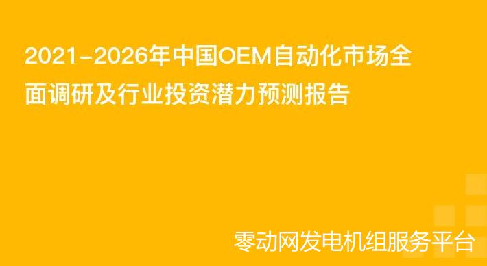 上柴柴油OEM发电机组厂家授权证明+国产发电机组OEM样板证书