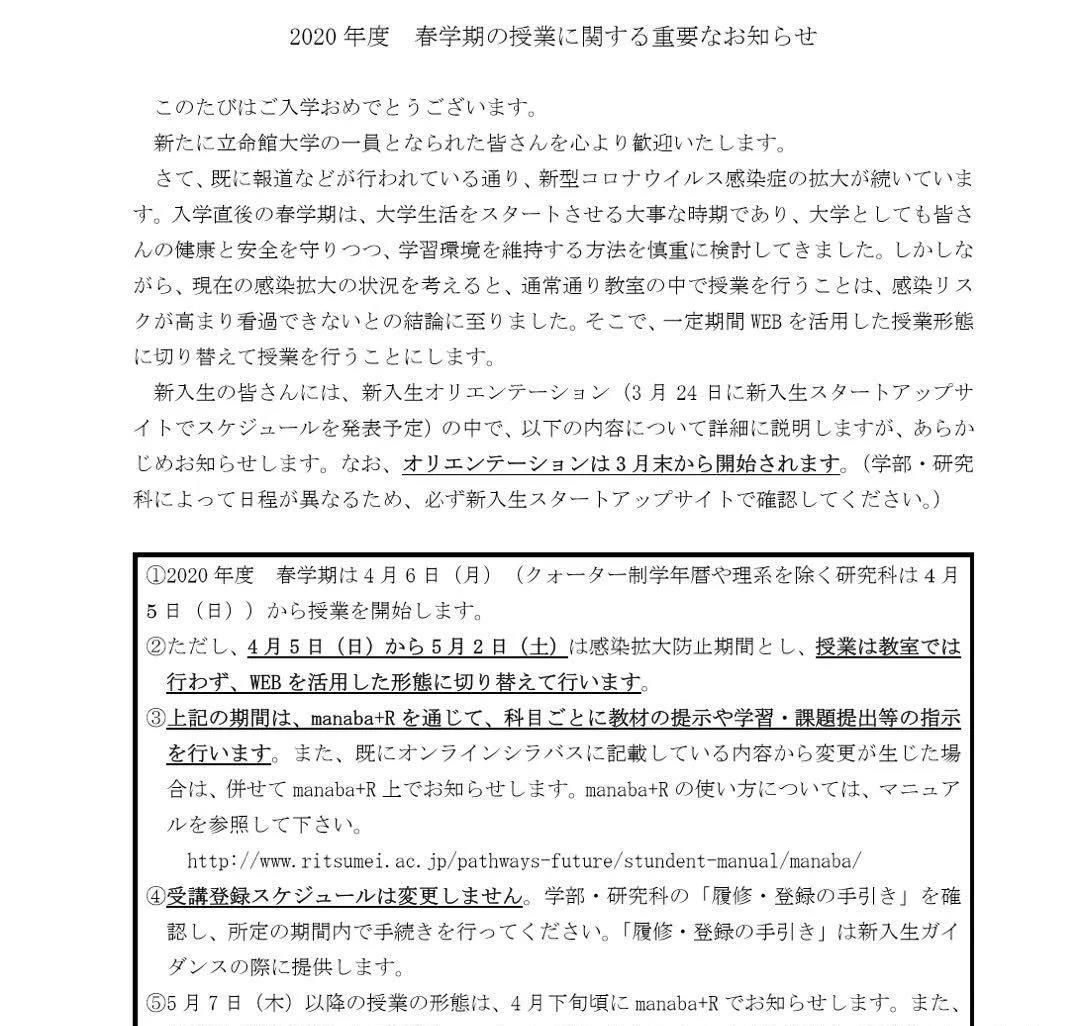 女子 manaba 大学 日本
