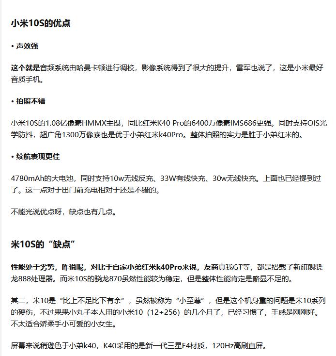 推荐必看:3500元价位手机有哪些曝光 优惠活动社区 第16张