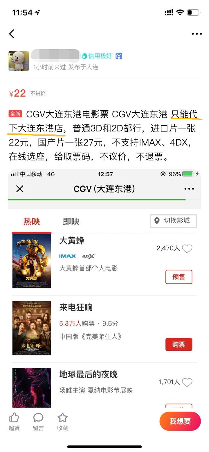 低价电影票(网上买电影票真的便宜吗)