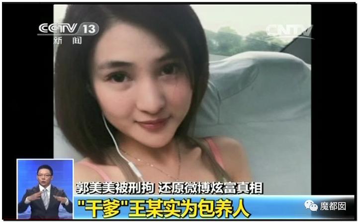 顶级网红郭美美出狱后再次被抓!真相令人唏嘘!