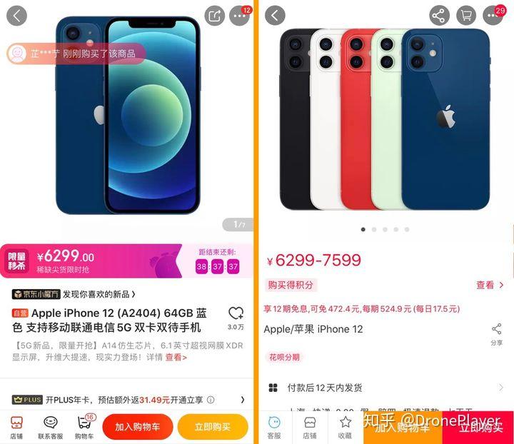 苹果iphone手机双11天猫和京东谁更优惠?人肉评测来了(图7)