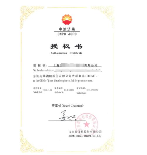 上海OEM发电机授权证书-2021济柴OEM证书+济柴柴油发电机组OEM授权厂商资质资格证书