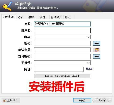 《KeePass全网最详使用指南,没有更详细的了》