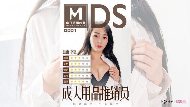 台湾麻豆传媒映画车牌号合集73部(花絮+番外)36