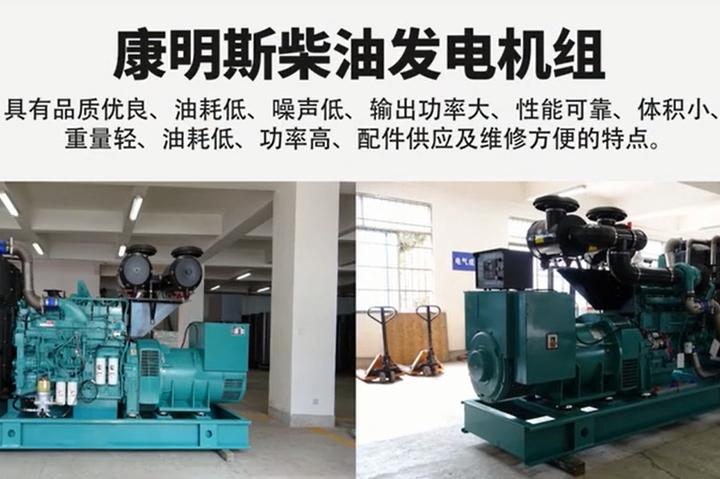 康明斯柴油发电机组品牌厂家产品图片展示