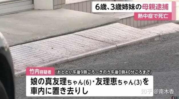 症 高松 死亡 熱中 竹内麻理亜容疑者の顔画像・インスタグラムは削除したか!車内に子供を放置不倫は日常茶飯事だった!