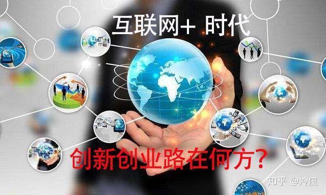 网络创业项目(适合个人运作的互联网创业项目)