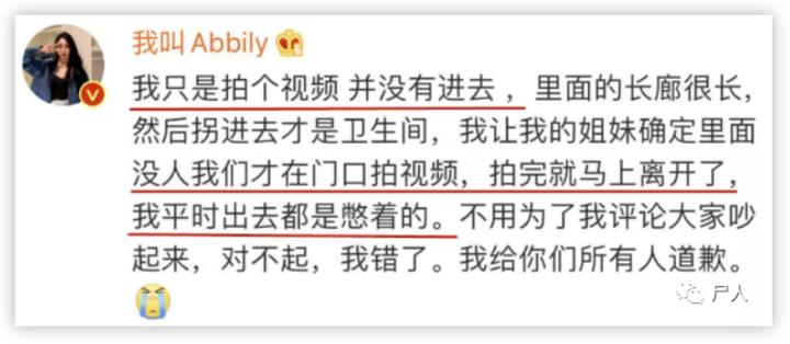 中国变性第一人?进女厕、来姨妈,网红Abbily假变性事件后8