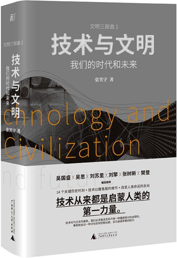 《技术与文明:我们的时代和未来》封面图片