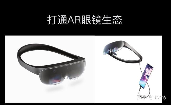 打通 AR 眼镜生态