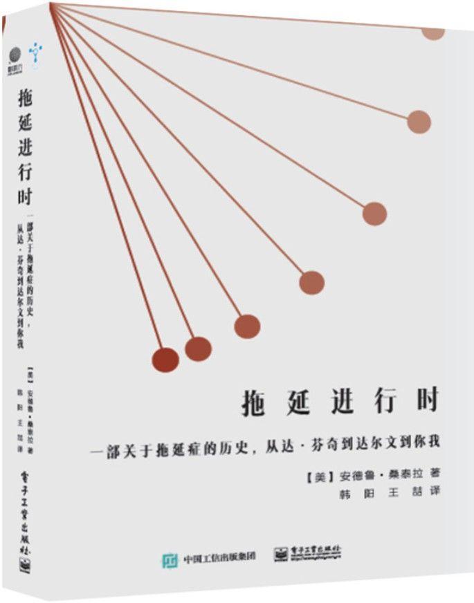 《拖延进行时:一部关于拖延症的历史,从达·芬奇到达尔文到你我》(美)Richard V. Reeves(安德鲁·桑泰拉)【文字版_PDF电子书_下载】