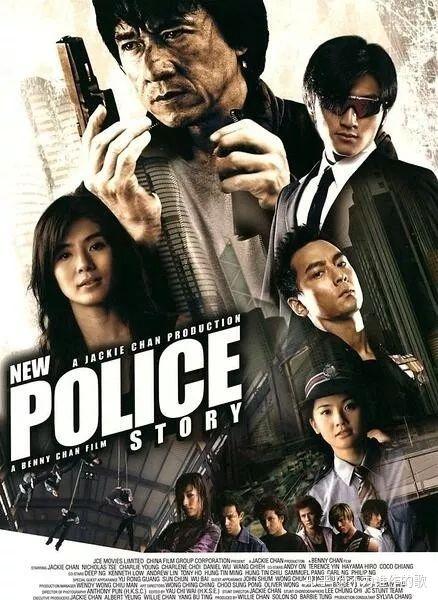 新 警察 故事