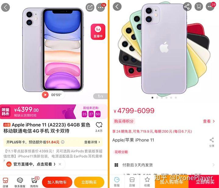 苹果iphone手机双11天猫和京东谁更优惠?人肉评测来了(图19)
