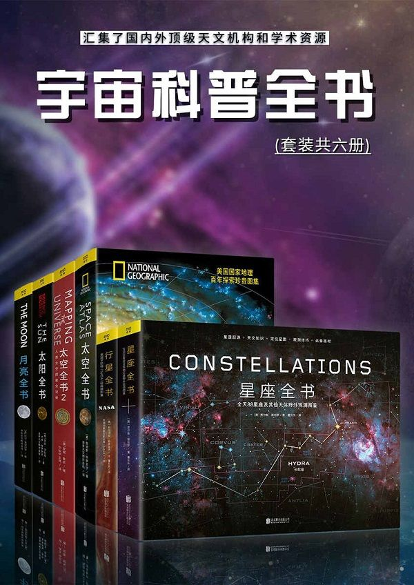 《宇宙科普全书:汇集了国内外顶级天文机构和学术资源(套装共六册)》封面图片
