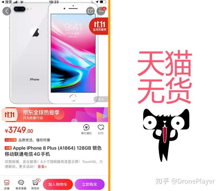 苹果iphone手机双11天猫和京东谁更优惠?人肉评测来了(图21)