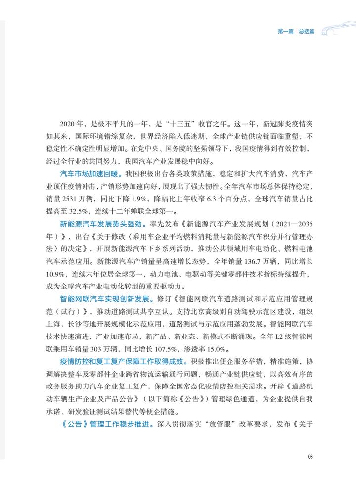 【免费下载】中国汽车产业发展年报-工业和信息化部-20211005
