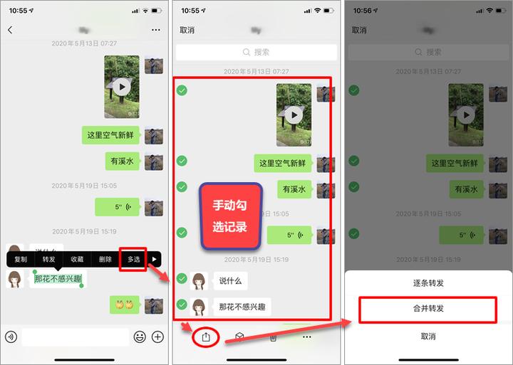 微信如何发送聊天记录(微信聊天记录怎么整体转发给别人)