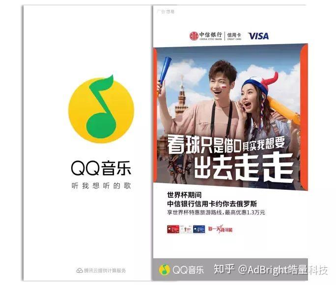 ▲QQ音乐的广告展示策略