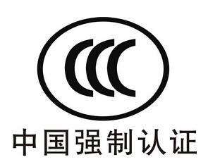 适配器做CCC证书 充电器CCC证书 要多少钱