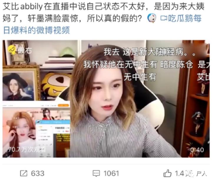 中国变性第一人?进女厕、来姨妈,网红Abbily假变性事件后13