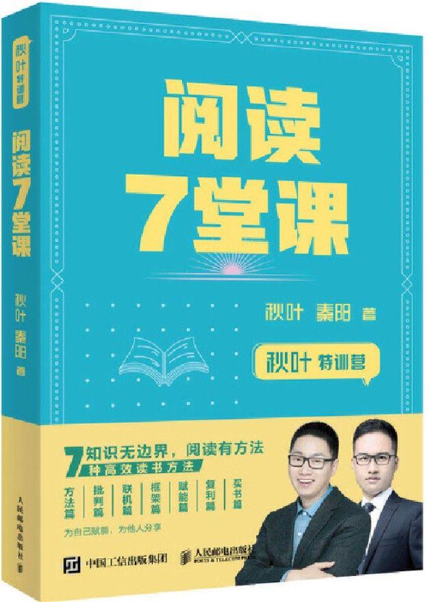 《秋叶特训营 阅读7堂课》封面图片