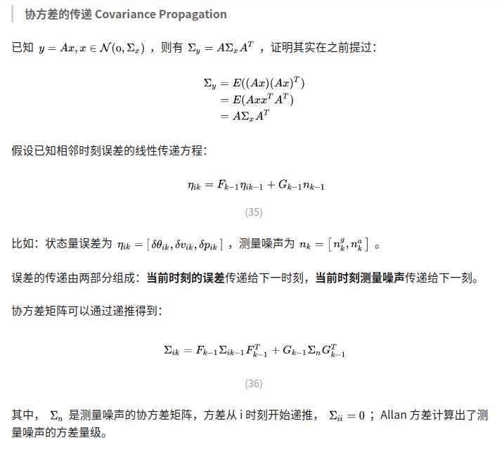 从零手写VIO——(六)VINS 初始化和 VIO 系统插图(4)