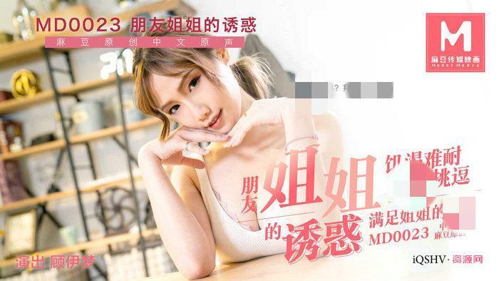 台湾麻豆传媒映画车牌号合集73部(花絮+番外)56