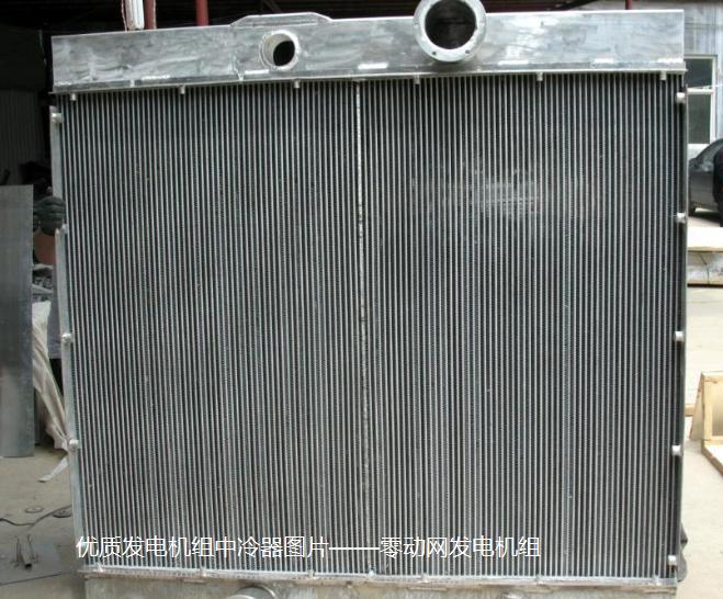柴油发电机组中冷器的作用与结构-发电机中冷器图片