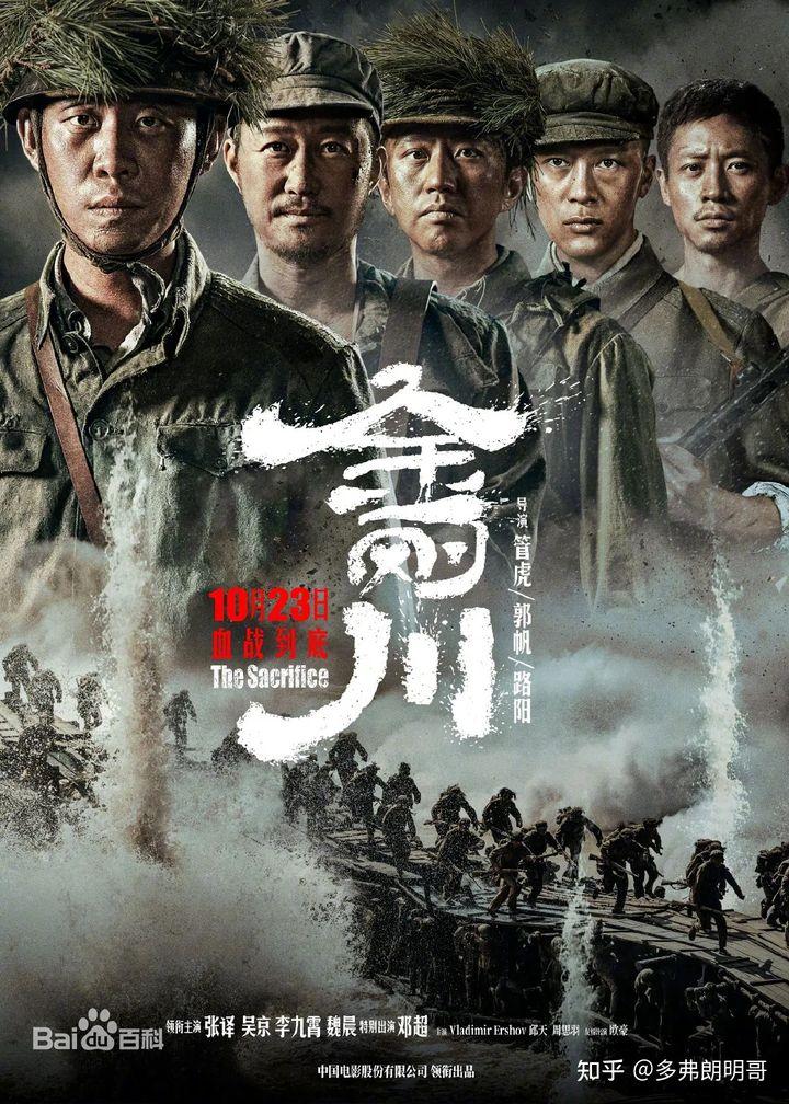 抗美援朝《长津湖》电影杀青了吗?什么时候上映呢?成本是多少?