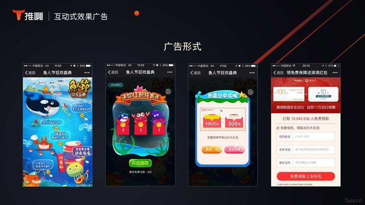 移动营销还有哪些新场景、新机会?-CNMOAD 中文移动营销资讯 7