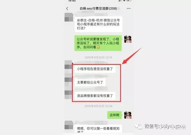小苍SEO:再谈微信SEO搜索优化,公众号、小程序、文章排名如何做?