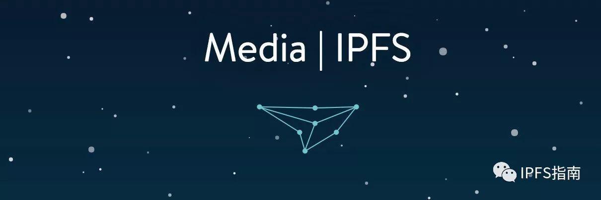 什么是IPFS?
