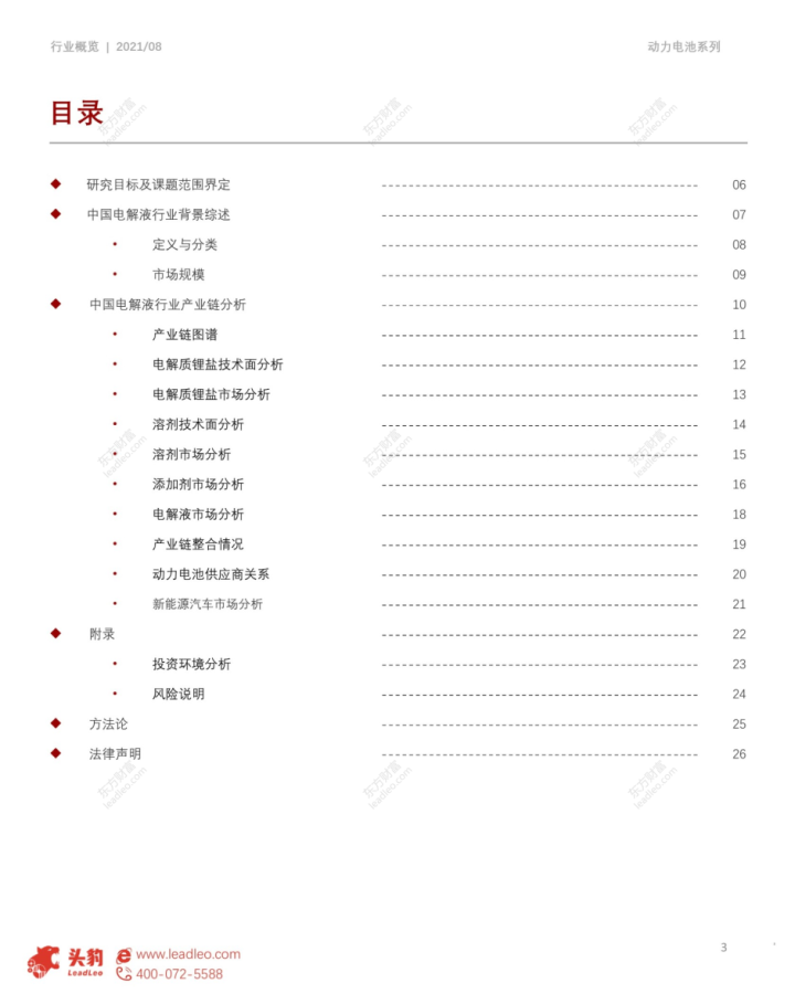 【免费下载】2021中国动力电池电解液行业研究报告-20210801